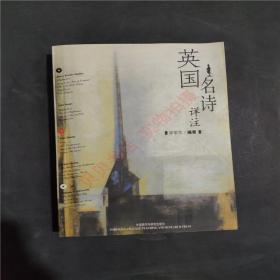 英国名诗详注胡家峦的书9787560022321    正版图书