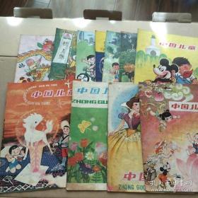 中国儿童 1980年全年第1-12期, 第1期为创刊号有题词 共12本合售
