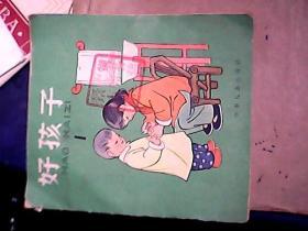 张乐平绘制60年第一版 66年12印《好孩子》第一册全彩图