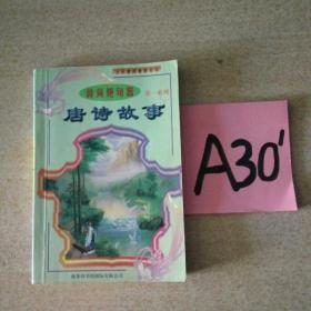 唐诗故事~~~~~满25包邮!
