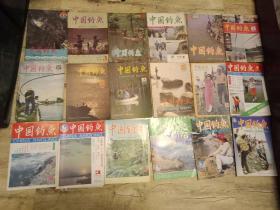 中国钓鱼1994年第10期(创刊十周年)