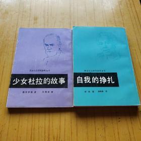 民间文化研究参考丛书 自我的挣扎.少女杜拉的故事.2本合售