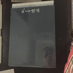 曹明冉作品集:水墨清风兰花卷套装上下册曹明冉(全新带塑封)