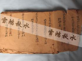毛笔手抄——官地记录、纳粮记录——还有几页中医药方