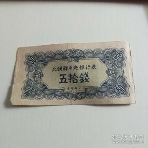 北朝鮮中央銀行券 五拾錢【1947年  50元  老紙幣  有水印】