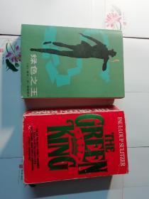绿色之王 the green king 英语学习读物