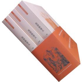 基督教要义 基督教经典译丛 加尔文全3册 全新修订版 正版书籍