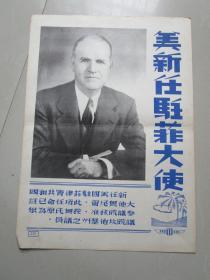 民国时期宣传画宣传图片一张(编号14)