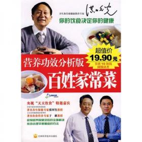 营养功效分析版:百姓家常菜