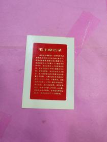 毛主席语录【凹凸烫金卡片