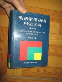 英语常用动词用法词典  ( 重排本 ) 【大32开,硬精装】