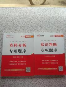 中公教育2020专业专项:常识判断专项题库,资料分析专项题库(2本合售)