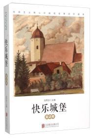快乐城堡 专著 童话卷 刘丙钧主编 kuai le cheng bao
