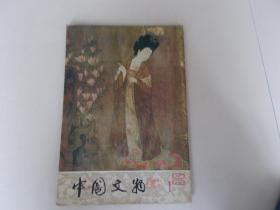 中国文物(复刊号)