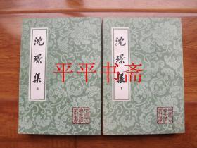 中国古典文学丛书:沈璟集 上、下.全二册(32开 91年一版一印 仅印1500册 )