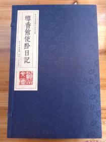 贵州文库《蟫香馆使黔日记》