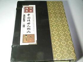 线装藏书馆 中国传世人物画(全4卷)彩图版