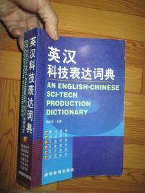 英汉科技表达词典   【小16开】