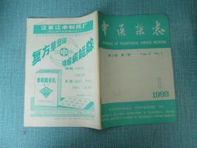 中医杂志 1992年1