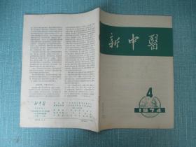新中医 1974 4