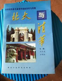北大与清华:中国两所著名高等学府的历史与风格
