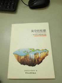 吴中的轮廓-吴中环太湖深度导览