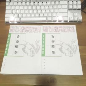 容斋随笔(全二册)