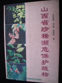 1998年出版的-----工具书---有图片--【【山西省珍稀濒危保护植物】】---2000册---稀少