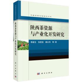 陕西茶资源与产业化开发研究/中国资源生物研究系列