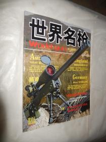 世界名枪(狙击步枪) 第三辑