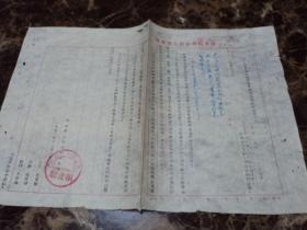 辽东省人民政府粮食厅1953年关于追加八月份稻子加工计划的通知