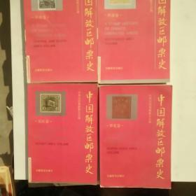 中国解放区邮票史(苏区卷,华北卷,西南,中南)