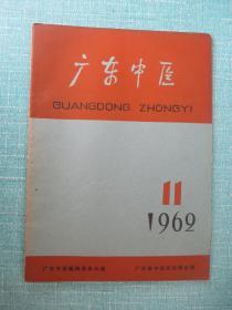 广东中医 1962 11