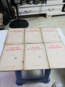 中国共产党党史学习参考资料(竖版,第一辑一一第六辑)全,私藏品好