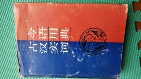 古今汉语实用词典