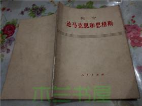 列宁 论马克思和恩格斯 人民出版社 1971年1版 32开平装