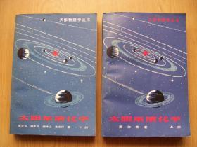 太阳系演化学(戴文赛著 )**大32开.上下.品相好【ab--10】