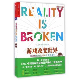 游戏化商业理念与实践必读(套装共2册)