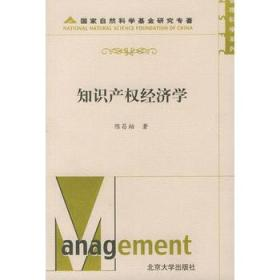 知识产权经济学——管理科学系列