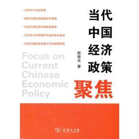 当代中国经济政策聚焦
