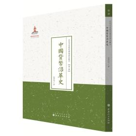 中国货币沿革史(近代名家散佚学术著作丛刊·经济)