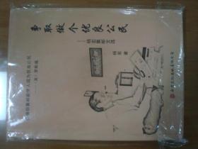 杨宏集邮文选