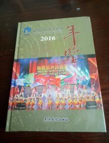 烟台日报传媒集团 年鉴   2016