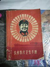 农村医疗卫生手册 (有毛林题词)