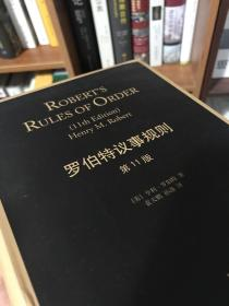罗伯特议事规则(第11版):Roberts Rules of Order