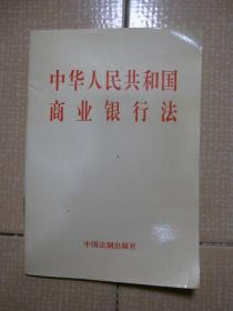 中华人民共和国商业银行法