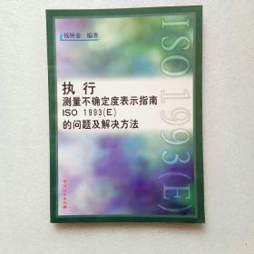 """执行""""测量不确定度表示指南ISO 1993(E)""""的问题及解决方法(作者钱钟泰签名本)"""
