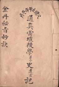 道教精品符书 《金丹秘旨妙决》28筒页 黑白复印件