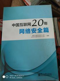 中国互联网20年
