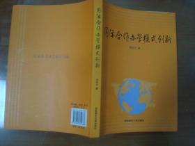 国际合作办学模式创新,作者签赠本